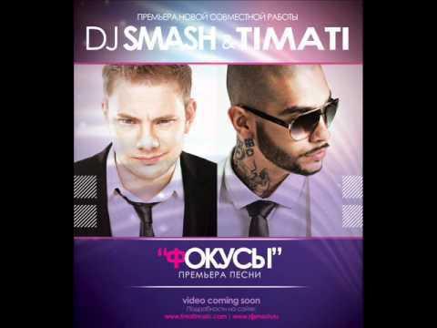 DJ Smash ft. Timati Фокусы (track)