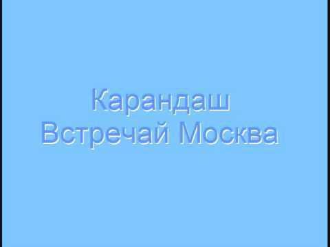 Карандаш - Встречай Москва