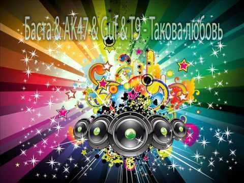 Баста & AK47 & Guf & T9 - Такова любовь