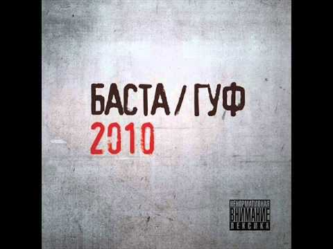 Баста feat. Гуф 2010 - 12.ЧП
