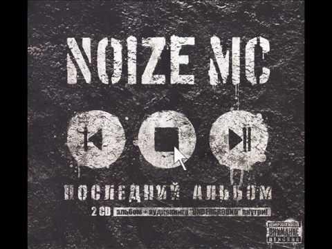 Noize MC - Ты не считаешь