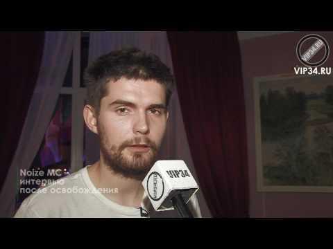Noize MC - интервью после освобождения - полная версия