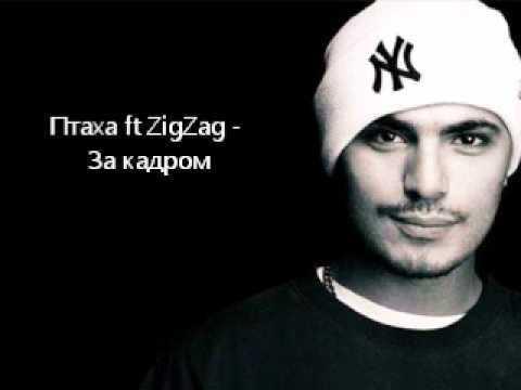 Птаха ft ZigZag - За кадром