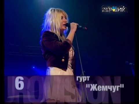Дуэт Жемчуг - конкурсная песня - Евровидение 2011 Украина