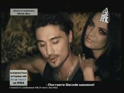 Dima Bilan-Дима Билан По парам Official Video Clip 2010