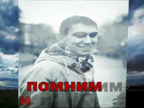 В память Максима Чайки
