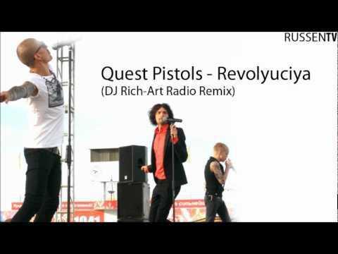 Quest Pistols - Revolyuciya (DJ Rich-Art Radio Remix) ABONNIEREN
