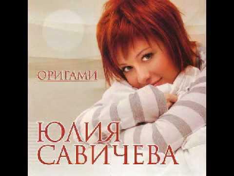 Юля Савичева - Пепел