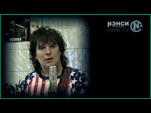 Нэнси / Nensi - Дым сигарет с ментолом ( The live video  ) www.nensi.tv
