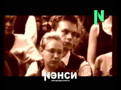 Скажу прощай -  НЭНСИ / www.nensi.tv