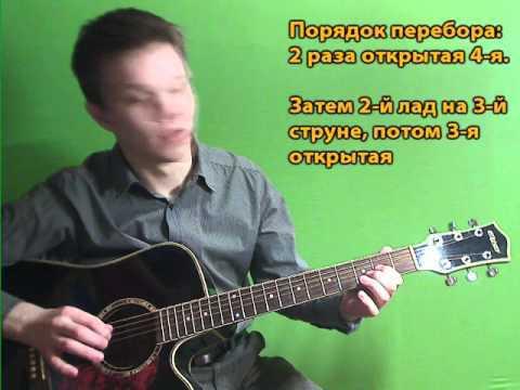Уроки гитары: Люмен - Сид и Нэнси