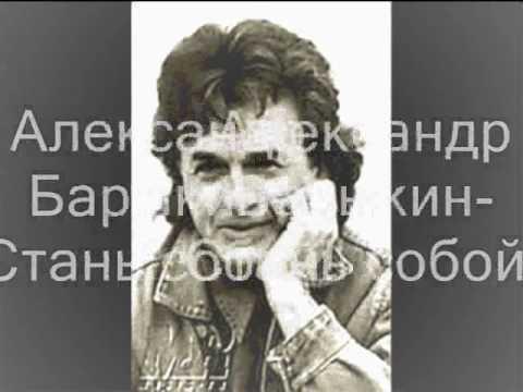 Александр Барыкин и рок-группа Карнавал - Стань собой
