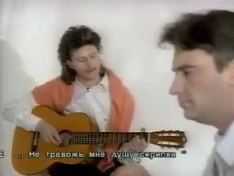 Валерий Меладзе (Valery Meladze) - Не тревожь мне душу, скрипка