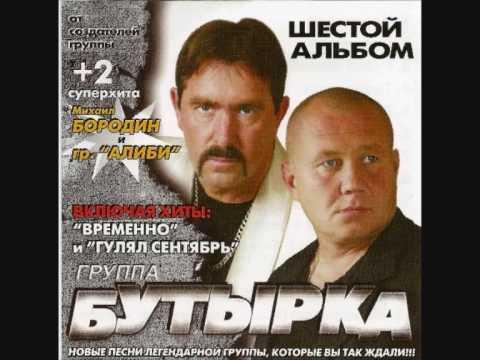 Бутырка - 02. Временно