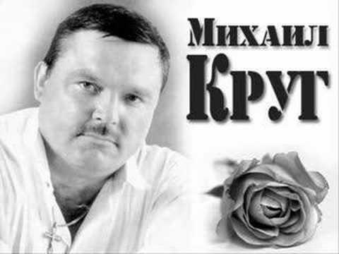 Mihail Krug - Moj Bog / Михаил Круг - Мой Бог