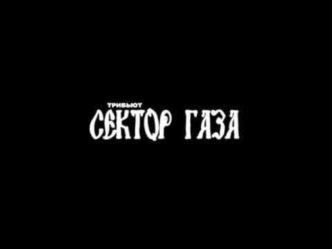 Сектор газа-БОМЖ