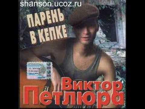 Виктор Петлюра - Сын прокурора